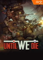 Until We Die简体中文硬盘版