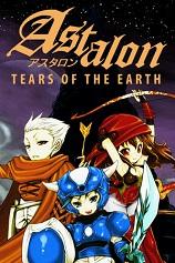 阿斯达伦地球之泪