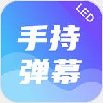 LED文字跑马灯1.0