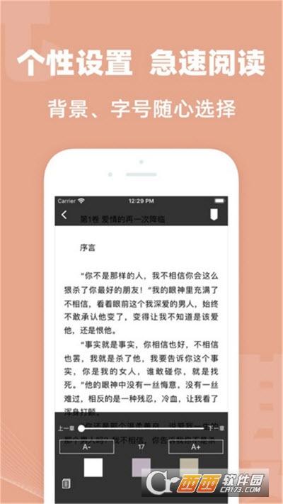 TXT全本小说大全软件app V2.0.5安卓版
