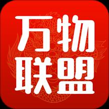 万物联盟app