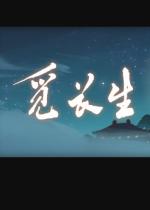 觅长生学习版v0.9.2.215 简体中文硬盘版