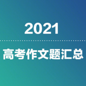 2021高考作文真题