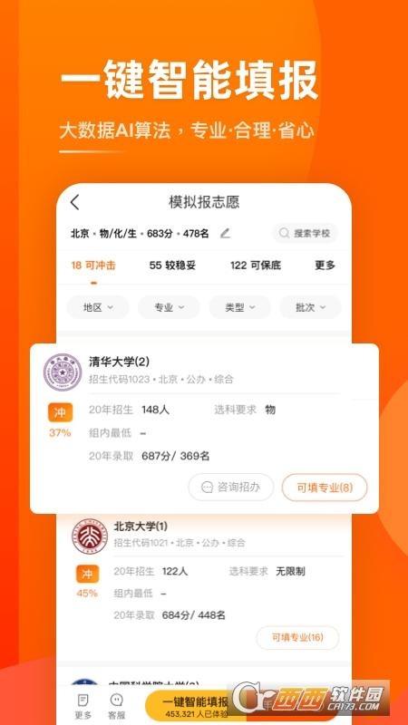 2021掌上高考app V3.2.1 最新版