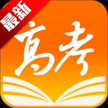2021掌上高考appV3.2.1 最新版