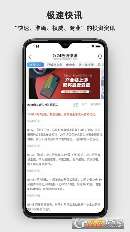 淘股吧免费版 v5.76 官方最新版