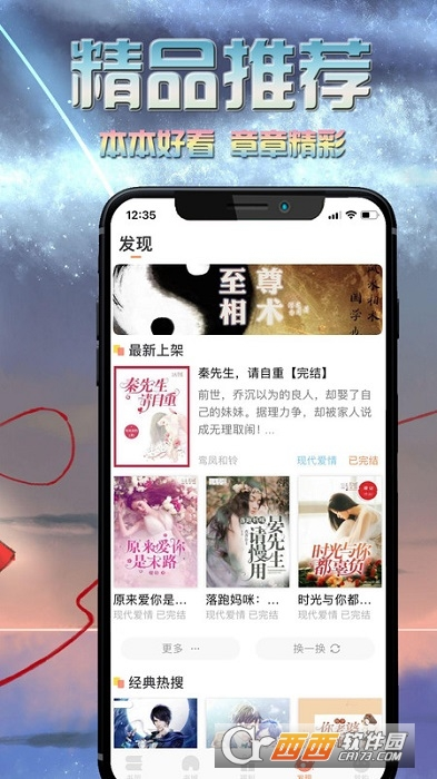 爱米小说 v1.0.2 安卓版