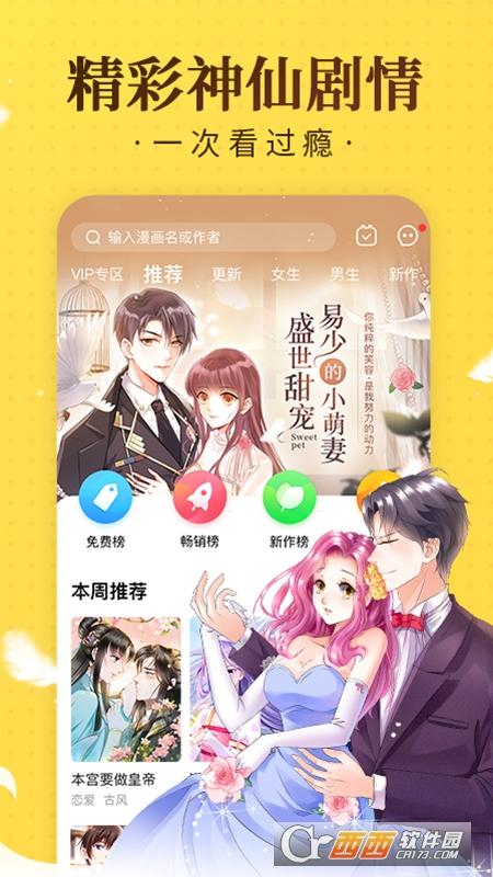 奇热漫画app安卓版