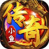 小鱼传奇巅峰王城最新版v1.0安卓版