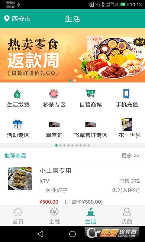 陕西农商银行app(陕西信合) v1.2.2 安卓版