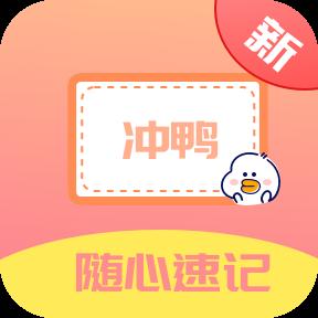 小鸭手写板v1.0.0 安卓版