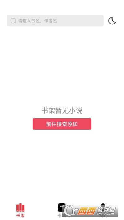 西瓜搜书app 1.0.0