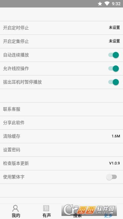 有声小说大全 v1.0.9 安卓版