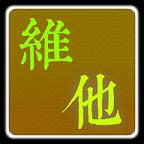 文明时代2维他模组v1.01415_ELA 安卓版