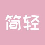 简轻app