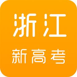 浙江新高考app