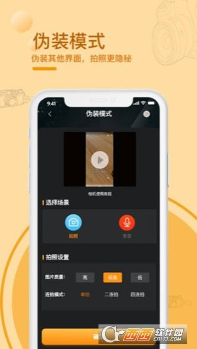 黑屏拍摄相机 v1.0.0 安卓版