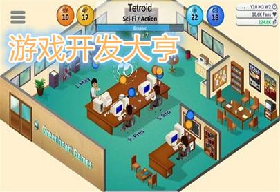 游戏开发大亨下载_游戏开发大亨中文版/汉化版/苹果版_游戏开发大亨手游合集下载