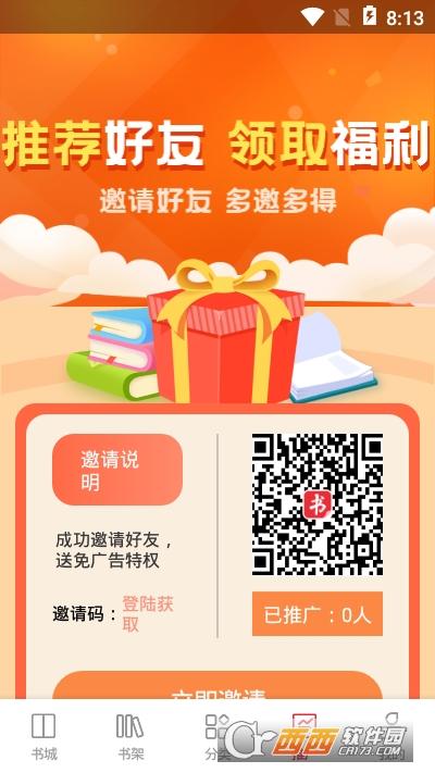 读书阁小说app 1.9.9