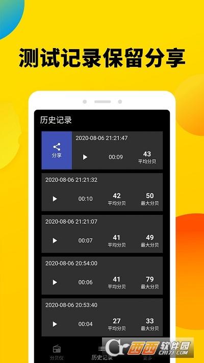 噪声分贝计 v1.0.4 安卓版