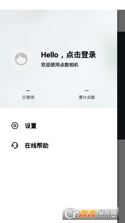 点数相机app 1.0.0