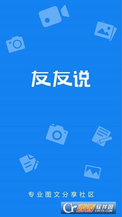 友友说 v1.0 安卓版