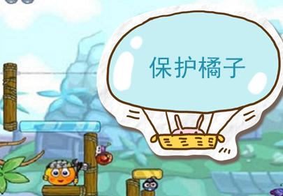 保护橘子下载_保护橘子中文版/安卓版/苹果版/_保护橘子手游合集下载