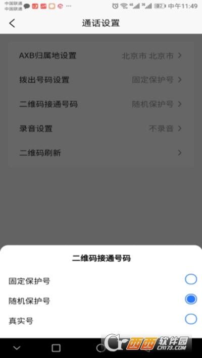 引号通 v1.0.9 安卓版