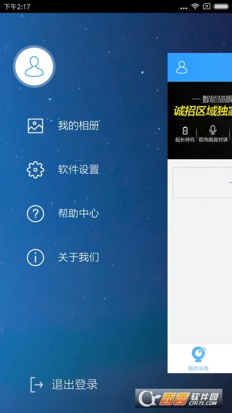 中维高清监控系统手机版 v9.0.22 官方安卓版