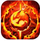 帝王火龙传奇最新版v1.80安卓版