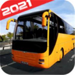 顶级巴士模拟器
