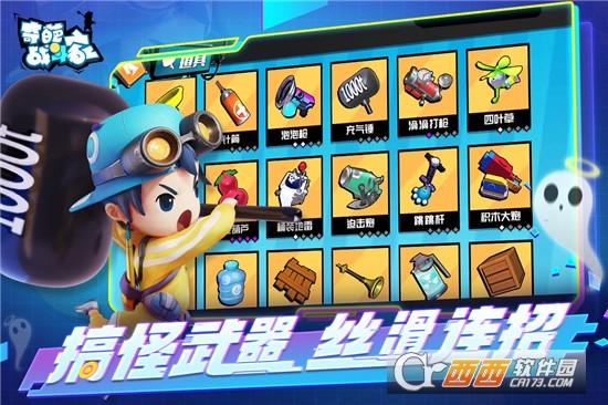 奇葩战斗家九游版