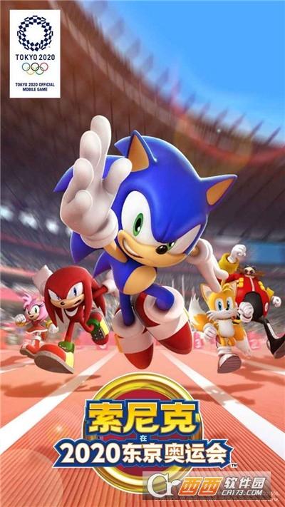 索尼克在2020东京奥运会九游版