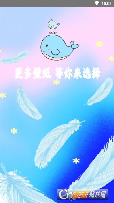 小鱼壁纸app安卓