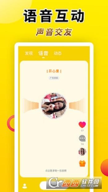 Truer交友app