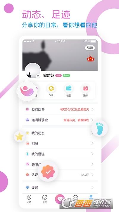 U1S1社交app