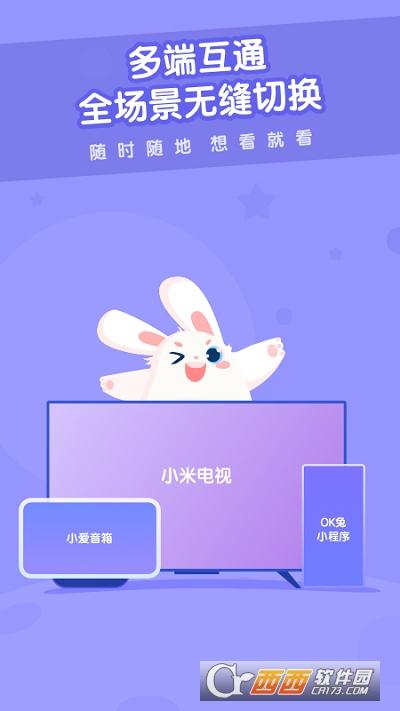 米兔儿童app