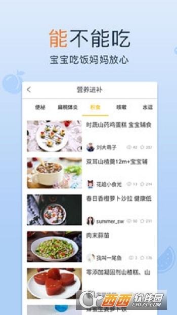 宝宝辅食图谱app