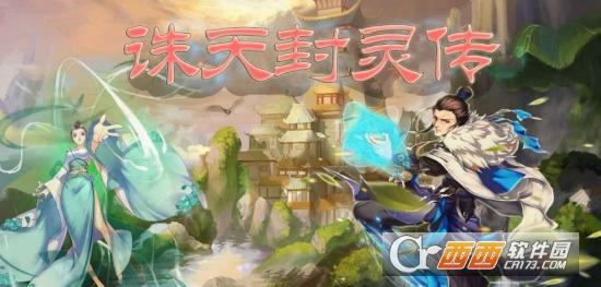 魔兽争霸3诛天封灵传