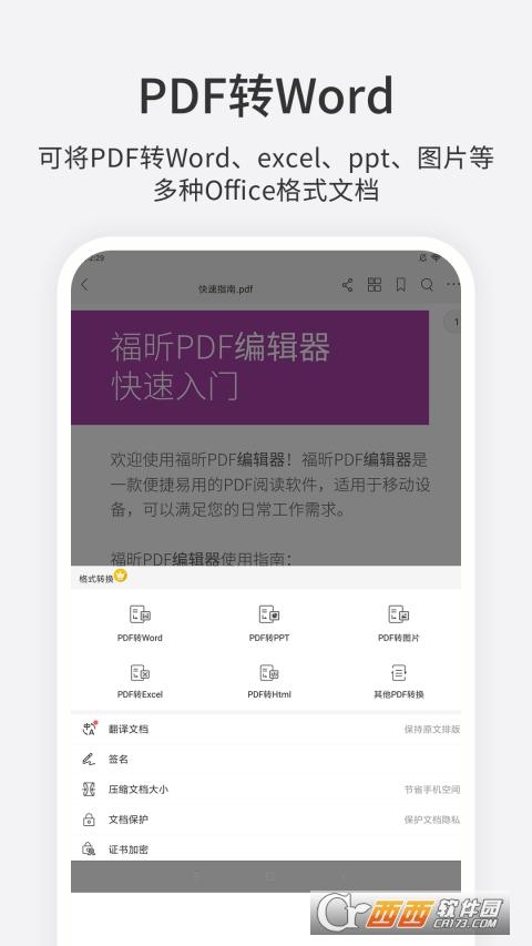 福昕PDF��器 v4.2.33171 安卓版