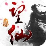 望仙2手游版本v8.5.0