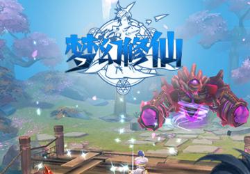 梦幻修仙2GM版_梦幻修仙2官方版_最新版下载