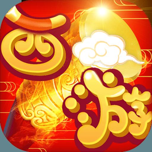 梦西游回合版v1.0.1安卓版