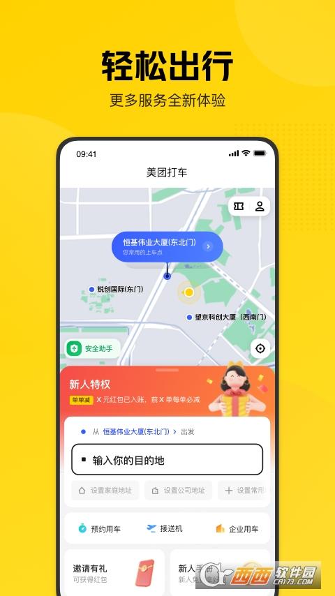 美团打车app最新版 v2.5.1 官方安卓版