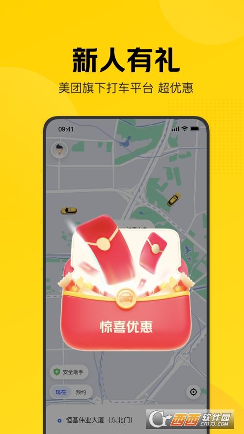 美团打车新版iOS版