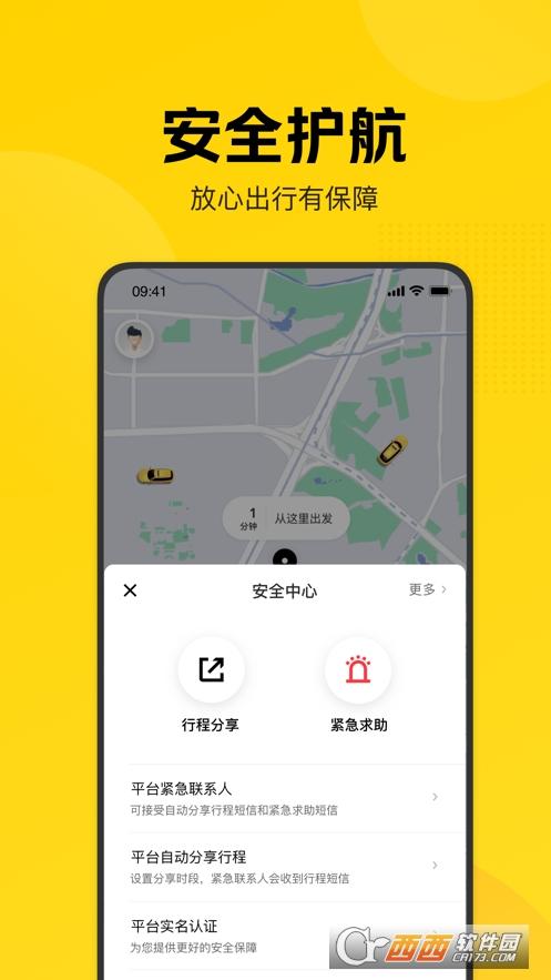 美团打车新版iOS版 v2.0.0