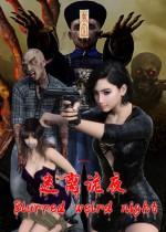 迷离诡夜steam官方中文版
