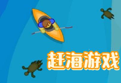 赶海游戏_赶海游戏ios版/安卓版_赶海游戏下载