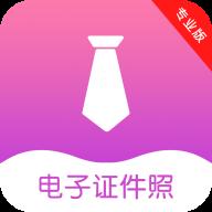 前程证件照制作app