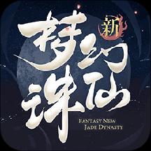 梦幻新诛仙2021版v0.116.236
